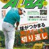 ゴルフ雑誌情報 アルバ11/9号は球がつかまる気持ちいい切り返し!