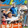 ゴルフ雑誌情報 アルバ11/23号は「アイアン上手は左手リード!」