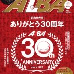 ゴルフ雑誌情報 アルバ12/14号は「3ヶ月で80を切る」