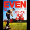 ゴルフ雑誌情報 EVEN12月号は「スライス撲滅大作戦」