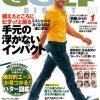 ゴルフ雑誌情報 ゴルフダイジェスト1月号は手元の浮かないインパクトの作り方!