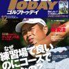 ゴルフ雑誌情報 ゴルフトゥデイ12月号は練習場で良いのにコースではダメな理由