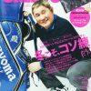 ゴルフ雑誌情報 グリーンゴーラ2018年1月号は「冬こそコソ練」
