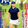 ゴルフ雑誌情報 パーゴルフ11/14号は芹澤信雄の閉じ立てスイング!
