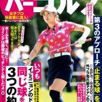 ゴルフ雑誌情報 パーゴルフ11/21号はいつも同じ球を打つ3つの約束!