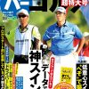 ゴルフ雑誌情報 パーゴルフ11/28号はデータで作る神スイング!