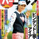 ゴルフ雑誌情報 パーゴルフ12/5号はピンデッドのアイアン術!