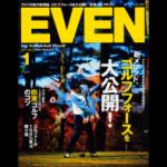 ゴルフ雑誌情報 EVEN1月号は新メソッド「ゴルフフォース」初公開!