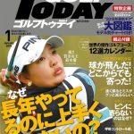 ゴルフ雑誌情報 ゴルフトゥデイ1月号は長年やっているのに上手にならない理由