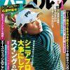 ゴルフ雑誌情報 パーゴルフ12/12号はシニアプロ・スイングの知恵!