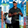ゴルフ雑誌情報 パーゴルフ12/19号はアドレスはスクエアだけが正解ではない!