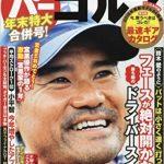 ゴルフ雑誌情報 パーゴルフ12/26号はフェースが開かないドライバースイング!