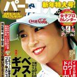 ゴルフ雑誌情報 パーゴルフ1/9・16号はベストギア大賞&女子プロカレンダー付き!