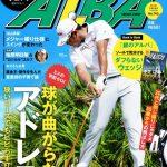 ゴルフ雑誌情報 アルバ1/25号は「球が曲がらないアドレス!」