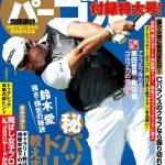 ゴルフ雑誌情報 パーゴルフ1/23・30号は鈴木愛のパター、池田勇太のドライバーの秘密がわかる!