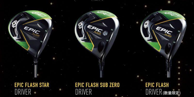 エピックフラッシュドライバーシリーズ