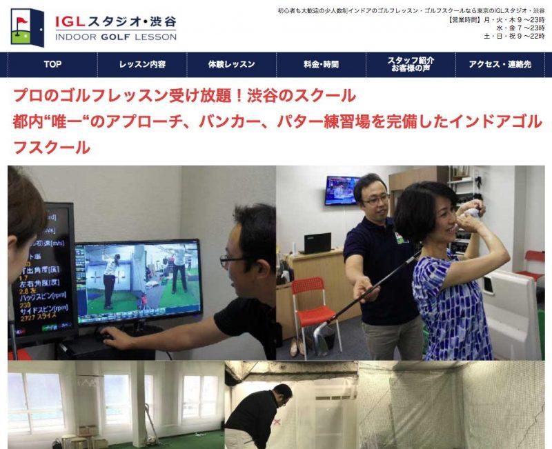 IGLスタジオ渋谷