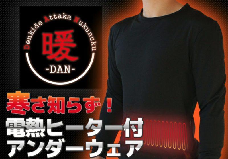 コスティックの暖インナーシャツ