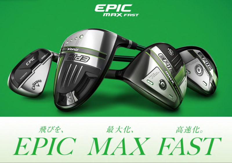 EPIC MAX FASTシリーズ