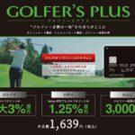 アコーディア・ゴルフのゴルファーズプラスカード